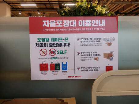 原 美和子:「脱使い捨てプラ」先進国・韓国にも新型コロナで逆風