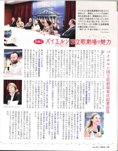 バイエルン国立歌劇場日本ツアー
