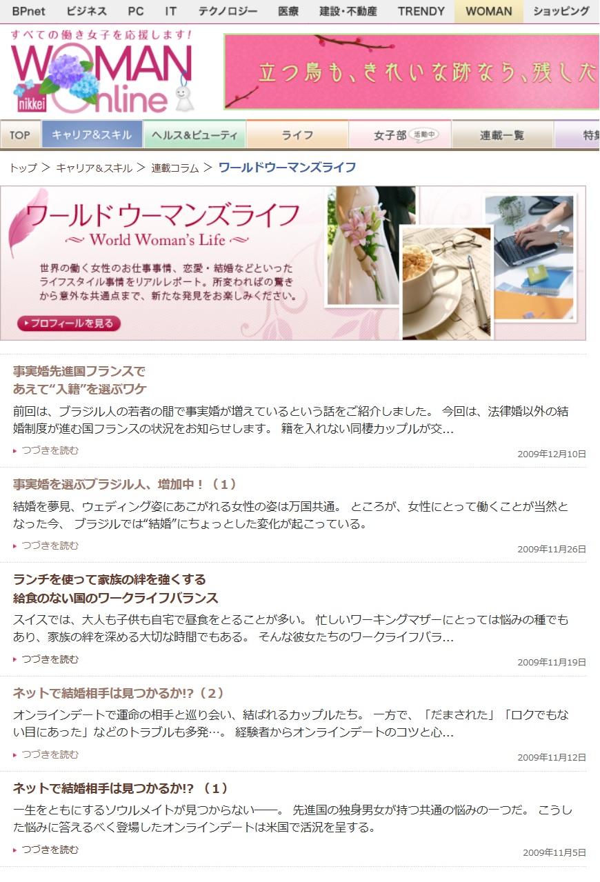 日経ウーマン オンライン 「ワールドウーマンズライフ」