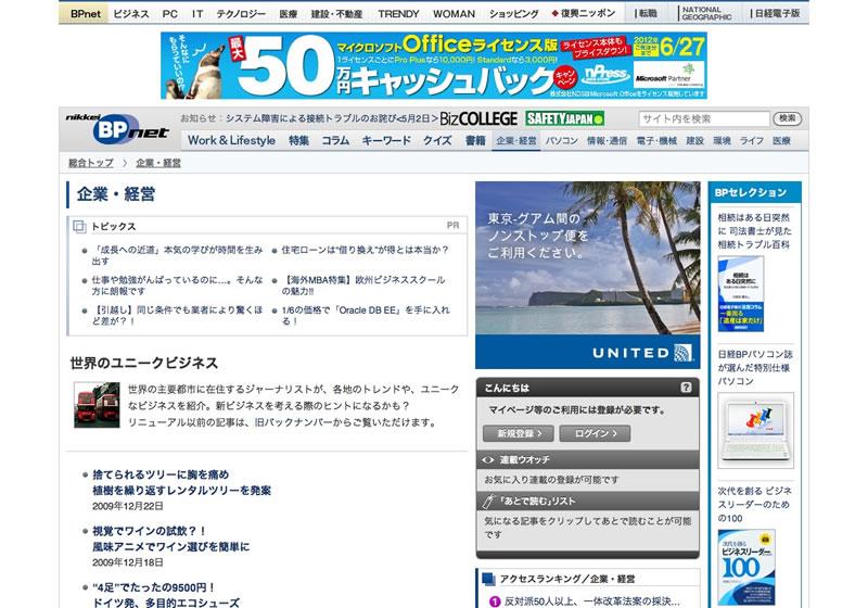 日経BPネット「世界のユニークビジネス」