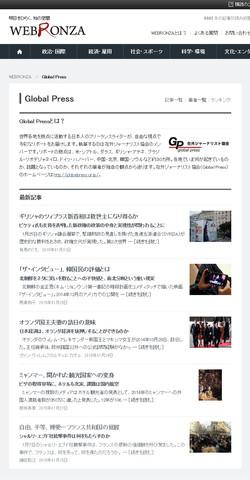 朝日新聞WEBRONZA「Global Press」