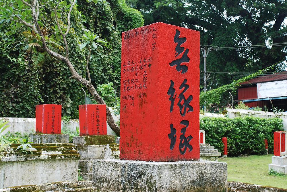 真っ赤に塗られた墓碑=板坂真季撮影