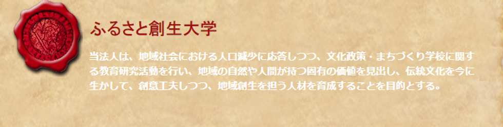 ふるさと創生大学.PNG