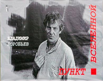 Владимир Воробьев, Воробьев, Трива