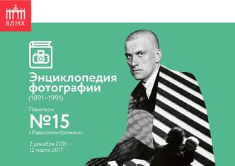 ЭНЦИКЛОПЕДИЯ ФОТОГРАФИИ (1891-1991)