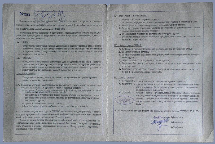 Трива, Устав Трива, Устав, Советская фотография, Triva