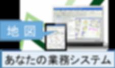 GISシステムで業務に地図を