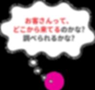 sec1_bubble_1.png