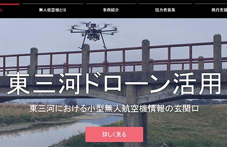 東三河を中心に情報を発信するドローン専用ポータルサイトを公開