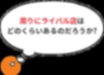 sec1_bubble_5.png