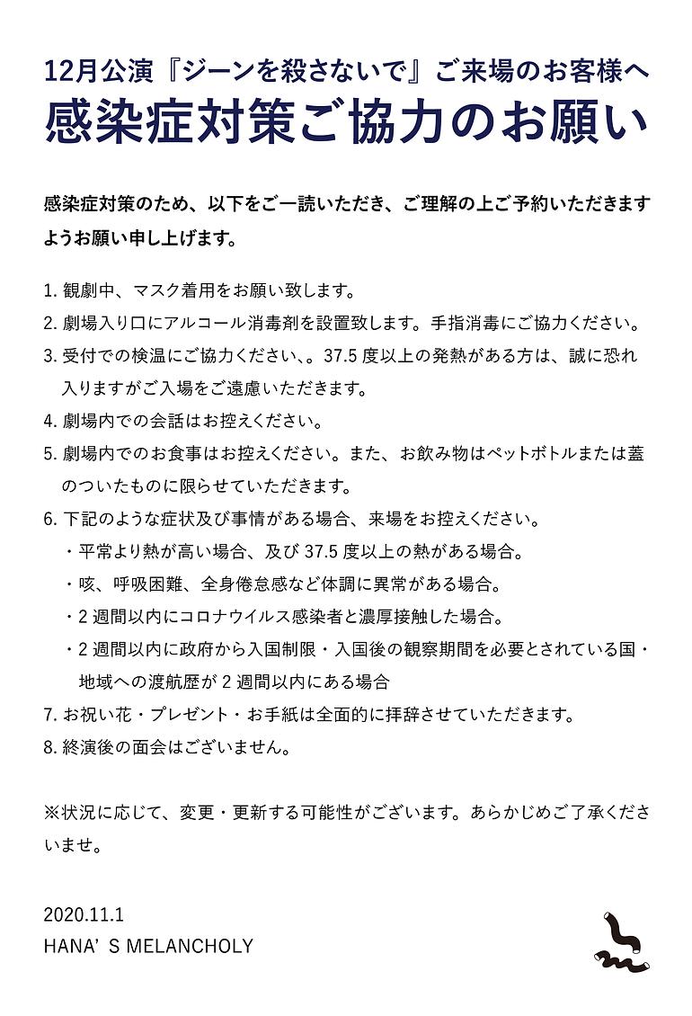 ジーン感染症お願い-06.png