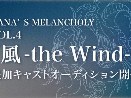 8月公演『風-the Wind-』追加キャストオーディション開催致します。
