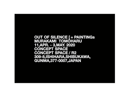 OUT OF SILENCE [= PAINTINGs   MURAKAMI TOMOHARU