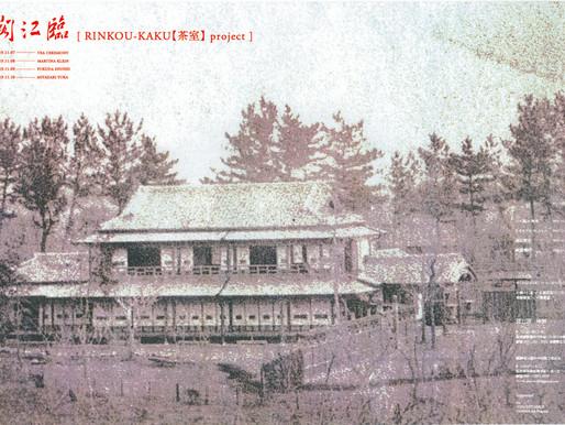 """【臨江閣】RINKOU-KAKU""""茶室""""プロジェクト2019"""