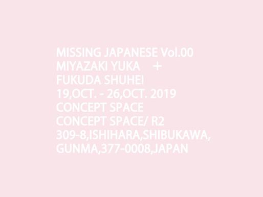 MISSING JAPANESE  Vol.00   MIYAZAKI  YUKA  +  FUKUDA  SHUHEI