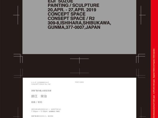 鈴江 栄治 / EIJI SUZUE