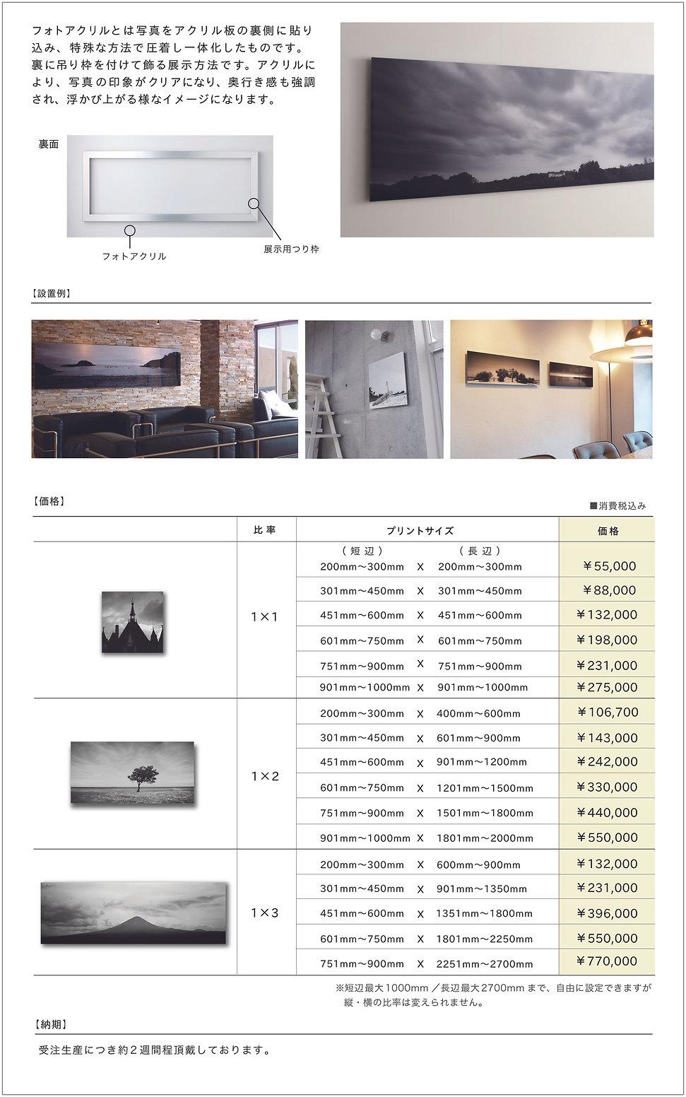 photoacryl_new.jpg