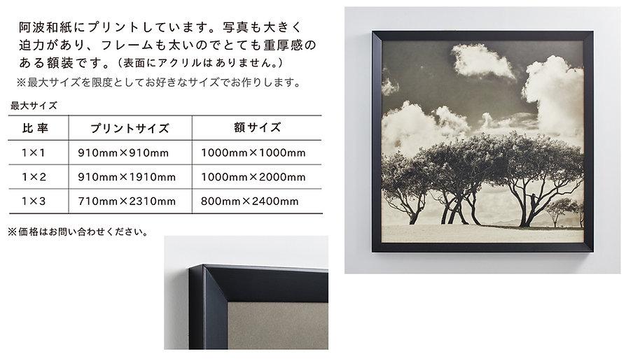 インテリア 写真:大型の木製額 フォトフレーム アートフレーム 額入り 壁掛け 壁飾り 和紙 額装