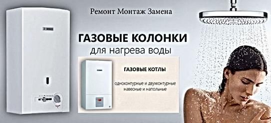 remont-gazovyh-kolonok