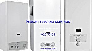 remont-gazovyh-kolonok-gatchina