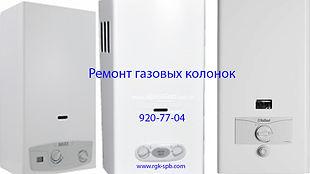 remont-gazovyh-kolonok-pontonnyj-spb