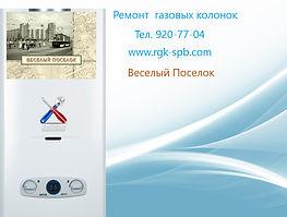 veselyj-poselok-slomalas-gazovaya-kolonka