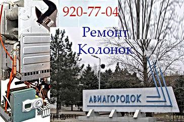 remont-kolonok-gazovyh-aviagorodok