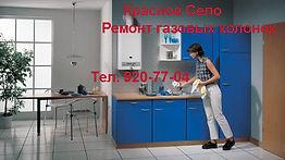 remont-gazovyh-kolonok-krasnoe-selo