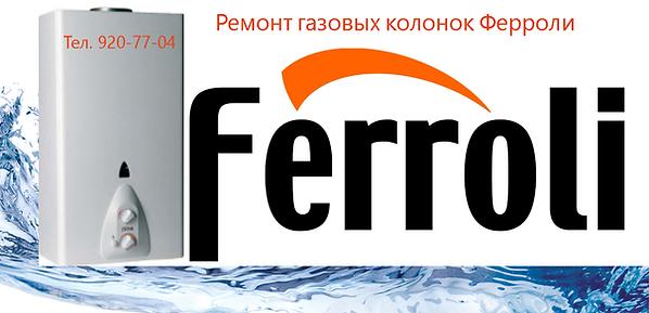 slomalas-kolonka-ferroli-remont-spb