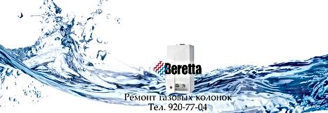 remont-gazovoj-kolonki-beretta