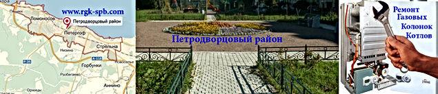 Ремонт газовых колонок в Санкт-Петербурге на дому