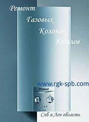 Ремонт газовых колонок в Санкт-Петербурге