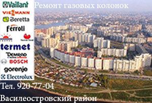 remont-kolonok-vasileostrovskij