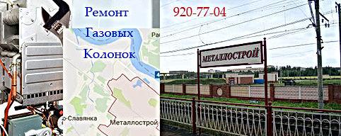 remont-gazovyh-kolonok-metallostroj