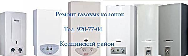 gazovye-kolonki-remont-kolpinskij-spb