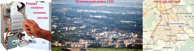 remont-kolonok-pushkinskij-rajon