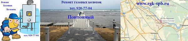 remont-gazovyh-kolonok-pontonnyj