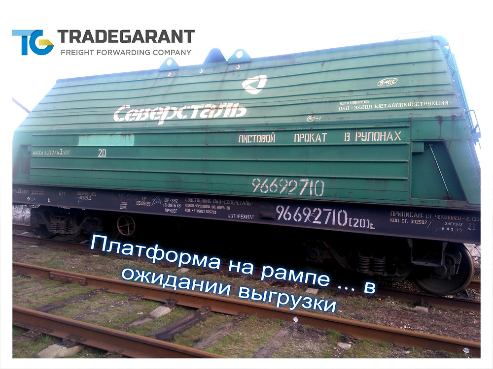 Выгрузка  листового проката производства Северсталь экспедиторской компанией ТРЕЙДГАРАНТ