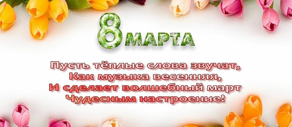 """Клуб Любителей Животных """"ФАУНА"""" поздравляет женщин с весенним праздником 8 марта!"""