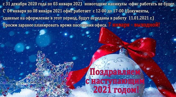 Поздравляем с наступающим 2021 годом!