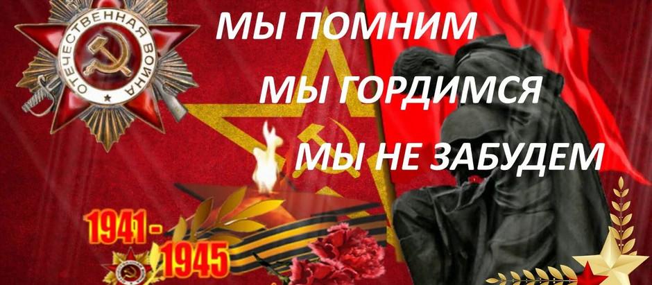 Поздравляем с 75-летием Великой Победы