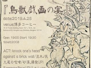 4/25 Far Channel Records『鳥獣戯画の宴』開催!!