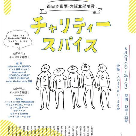 8/25土・26日は、夢の7種あいがけチャリティーイベント開催!!!
