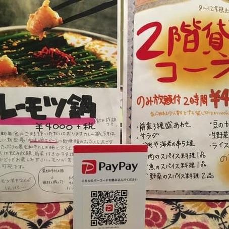 【ディナータイムでのクレジット、PayPayの支払いが可能になりました‼️】