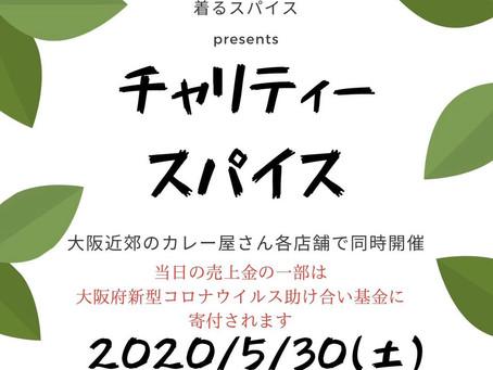 5/30(土)チャリティースパイス開催!!