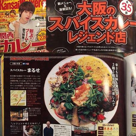 関西ウォーカーmook 「カレー新時代17」のレジェンド35店にて掲載いただきました☆