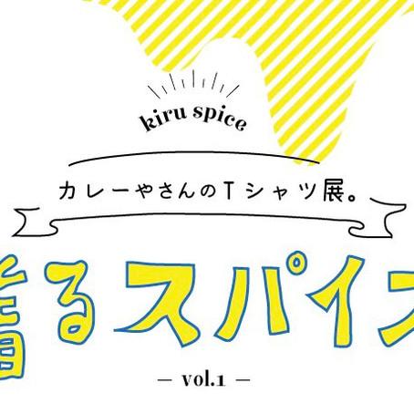 カレーやさんのTシャツ展とあいがけカレーのお祭り「着るスパイス」開催決定!!