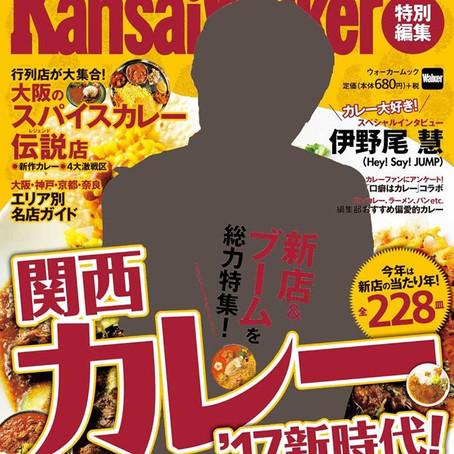 4/15イベント出店vol.2 関西ウォーカーPRESENTS 関西カレー新時代フェス'17