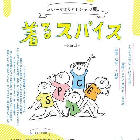 7/5(月)~11(日)着るスパイス@まるせ