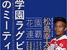 【書籍紹介】桐蔭学園ラグビー部 勝利のミーティング〈ジュンク堂池袋本店週間ランキング1位獲得!〉